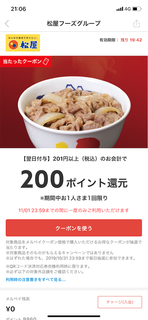 f:id:tofu2123:20191009215619p:image