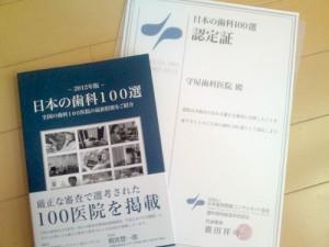 2012年版日本の歯科100選