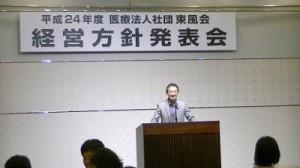 医療法人社団東風会 経営方針発表会