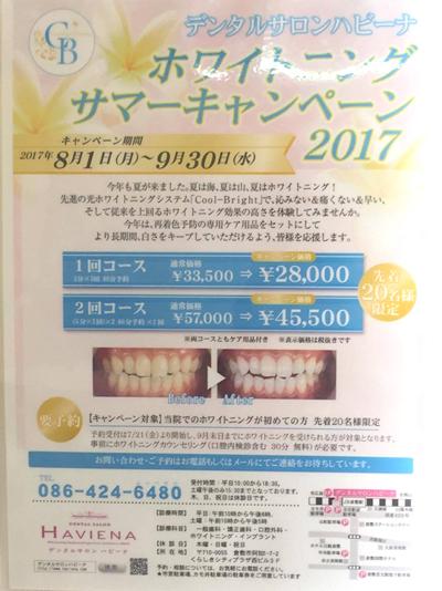 f:id:tofukai:20170901163022j:plain