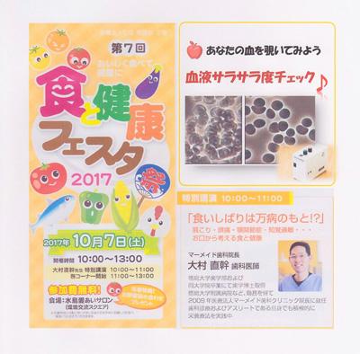 f:id:tofukai:20170904145916j:plain