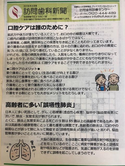 f:id:tofukai:20180404204737j:plain