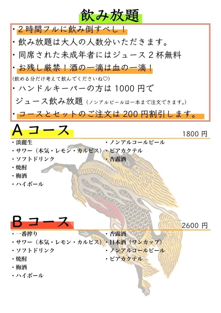 f:id:togoemon:20180614204248j:plain