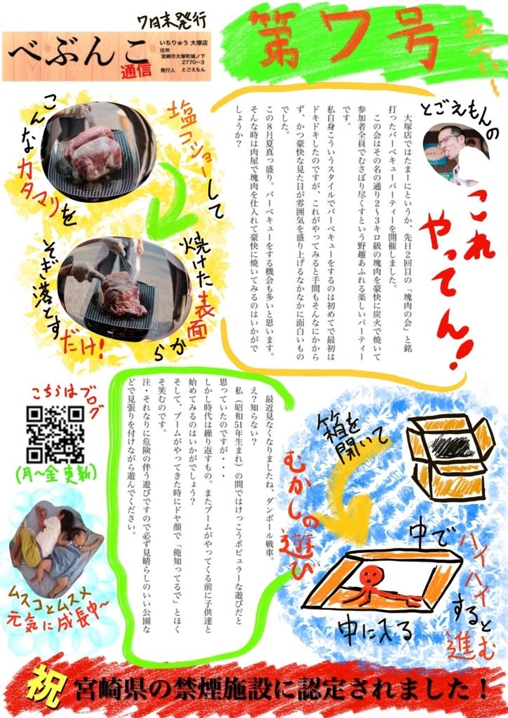 f:id:togoemon:20180801213636j:plain