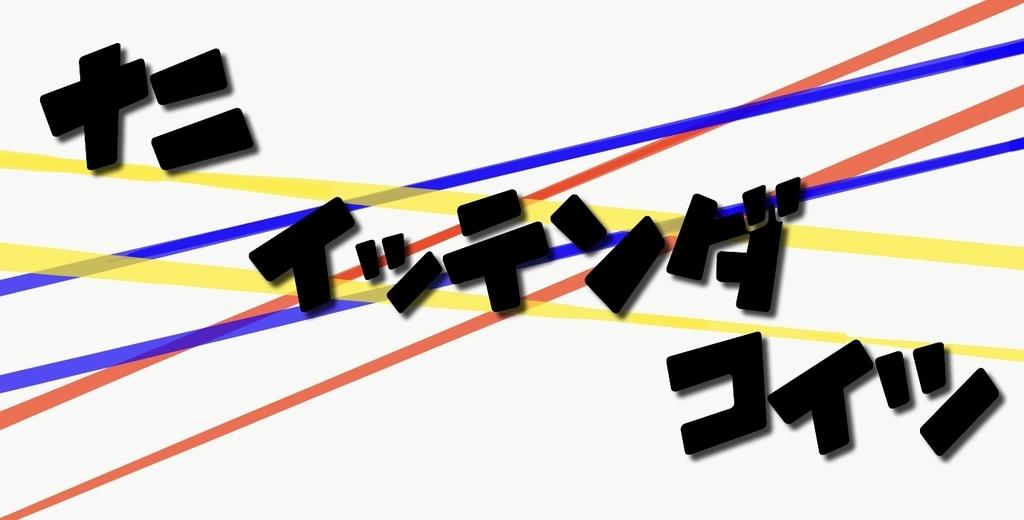 f:id:togoemon:20181217111620j:plain