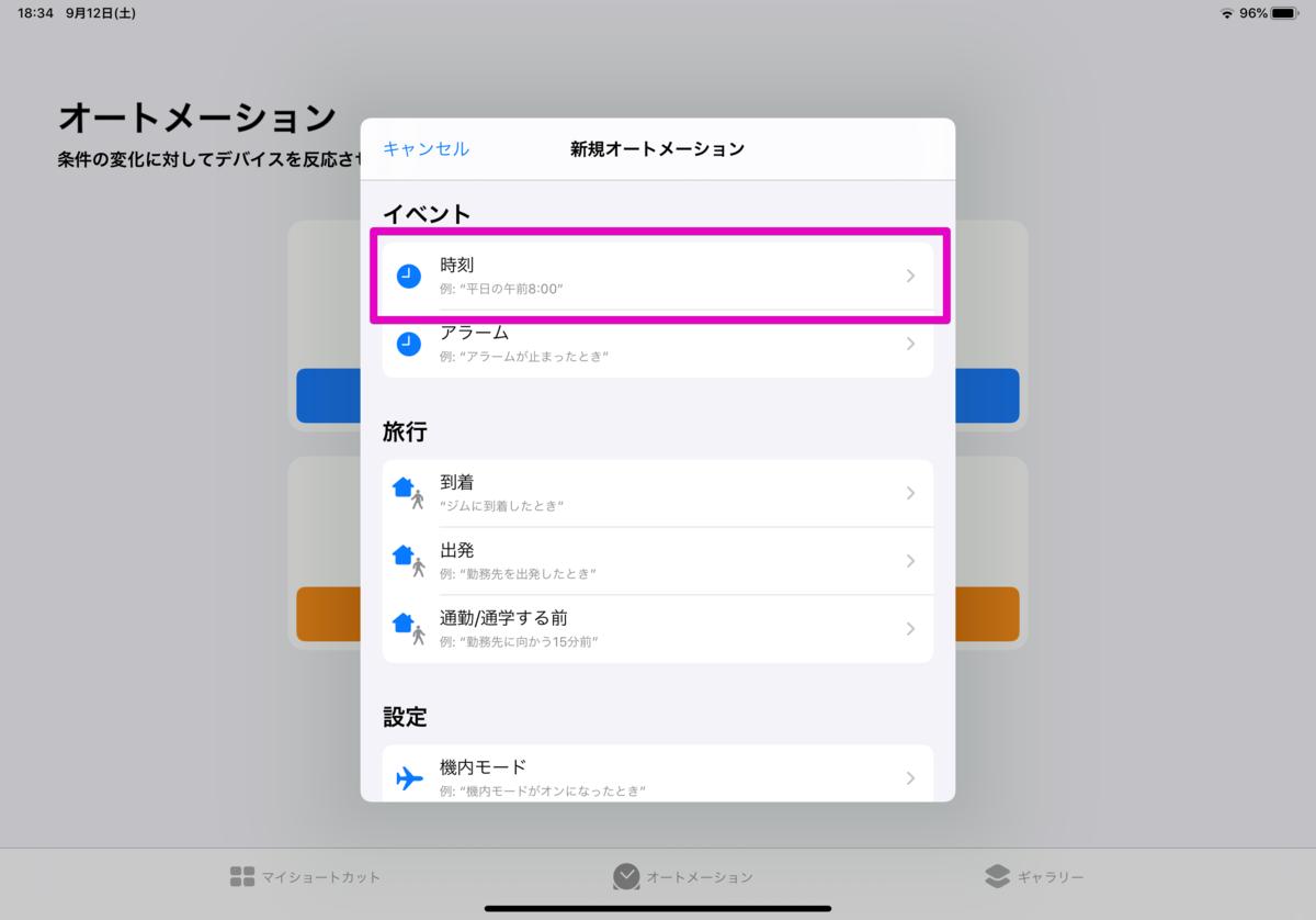 f:id:toguo:20200912191703p:plain