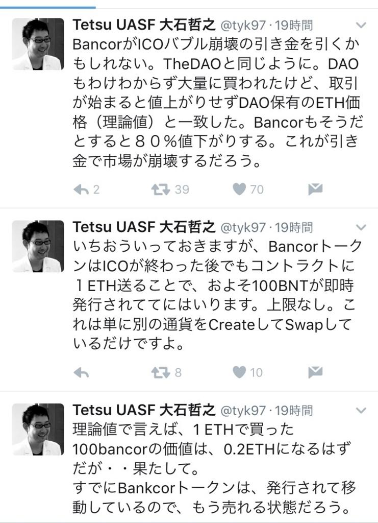 f:id:toguro0001:20170613194804j:plain