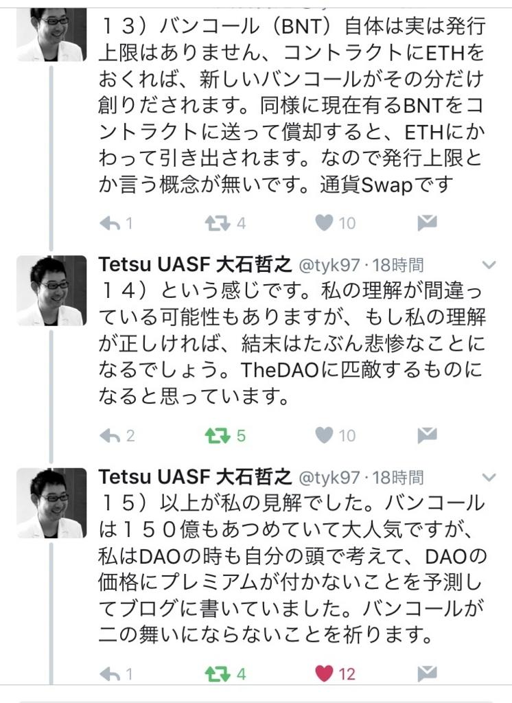 f:id:toguro0001:20170613194837j:plain