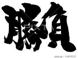 f:id:toguro0001:20170715180251j:plain