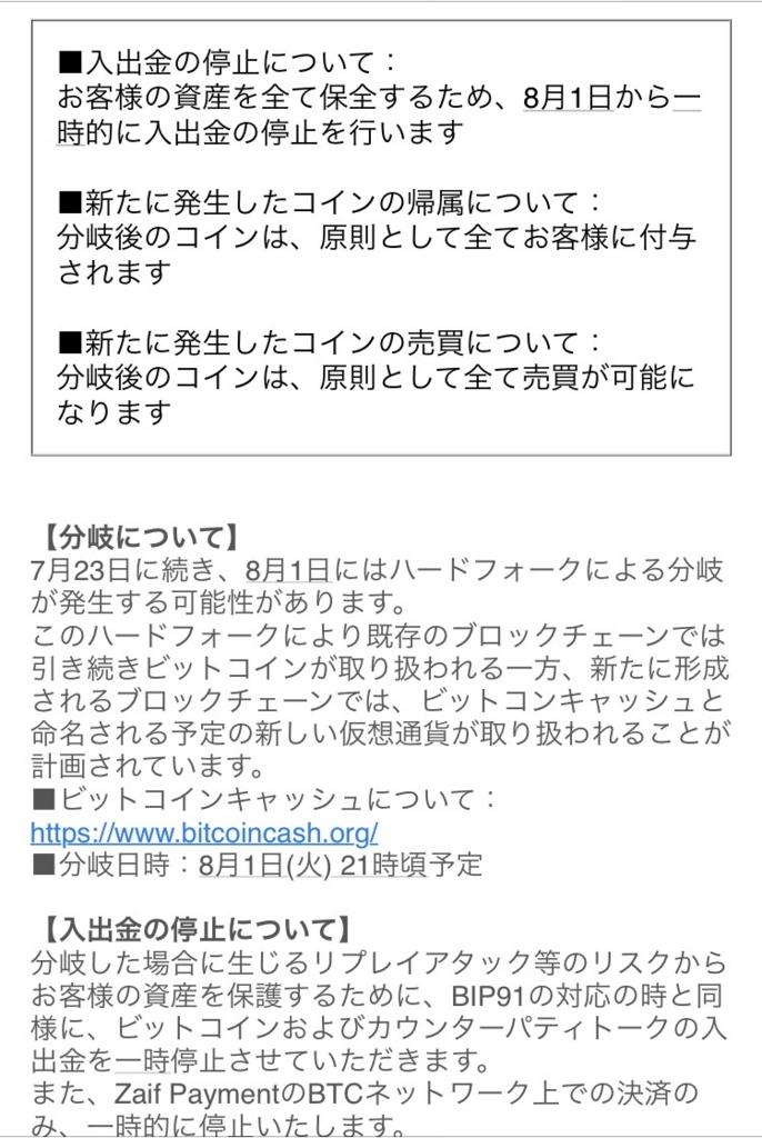 f:id:toguro0001:20170727162440j:plain