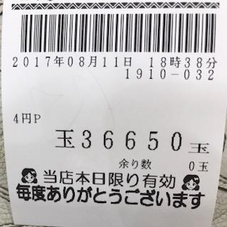f:id:toguro0001:20170811222709j:plain