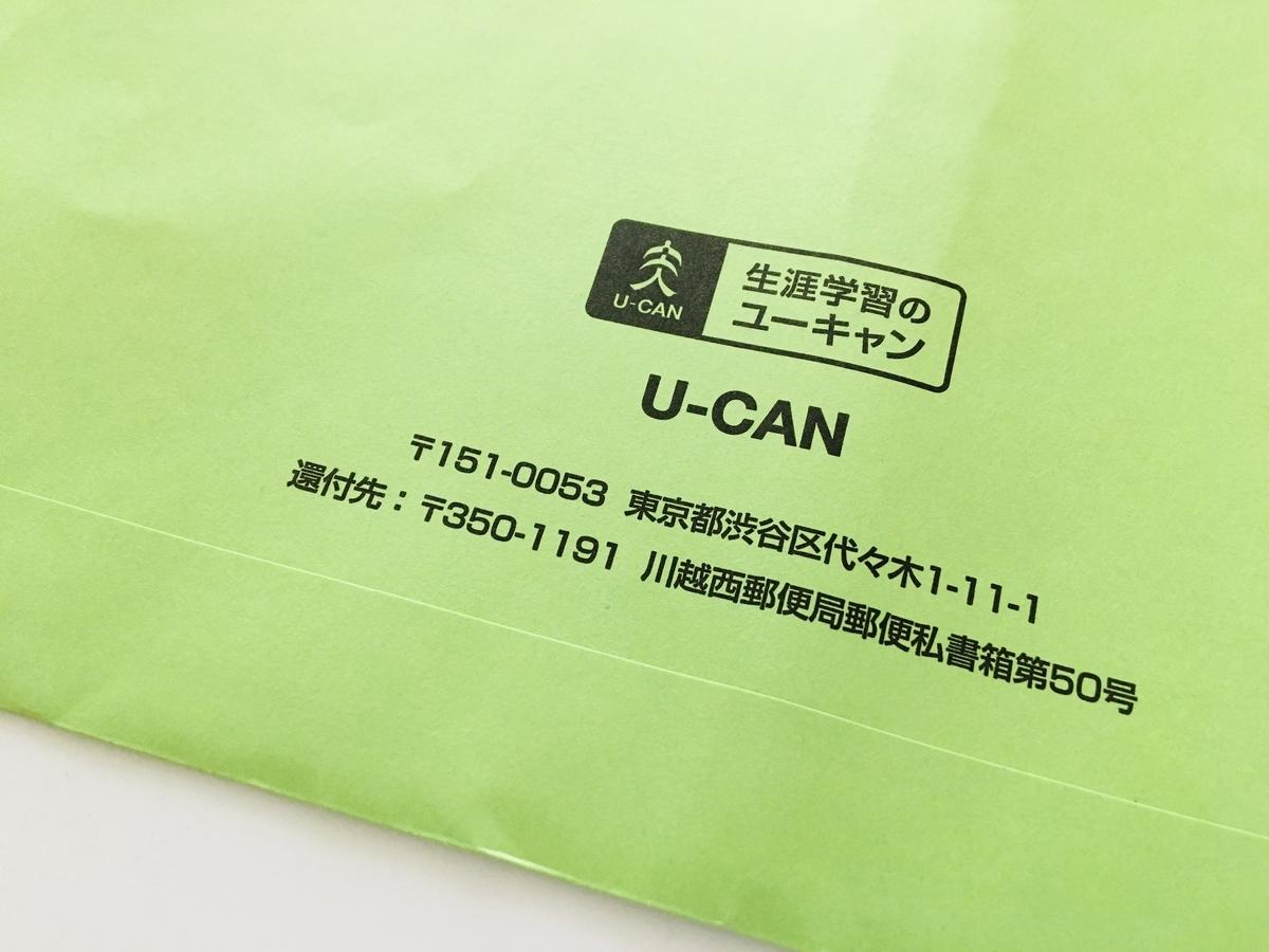 f:id:tohan_hiyoko:20200818170920j:plain
