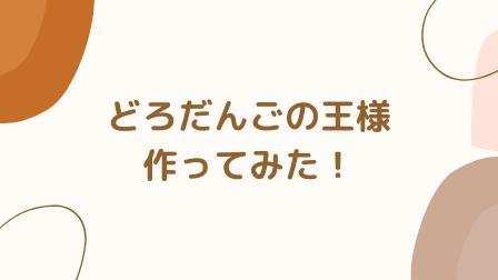 f:id:tohan_hiyoko:20200829182039p:plain