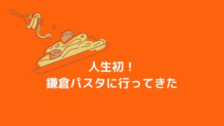 f:id:tohan_hiyoko:20200901152505p:plain