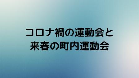 f:id:tohan_hiyoko:20201001160020p:plain