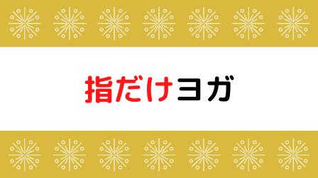 f:id:tohan_hiyoko:20201021182945p:plain