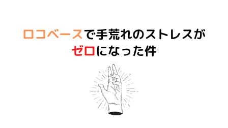 f:id:tohan_hiyoko:20201026124312p:plain