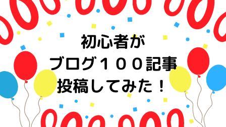f:id:tohan_hiyoko:20201106191625p:plain