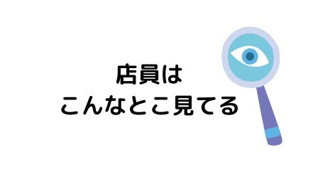 f:id:tohan_hiyoko:20201109200756p:plain