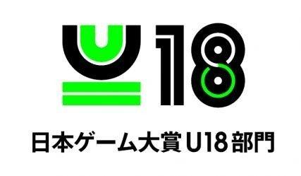 日本ゲーム大賞U18
