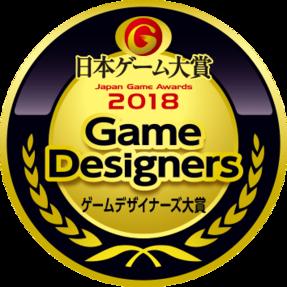 ゲームデザイナーズ大賞