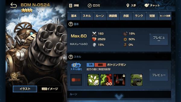 BDM N-0524