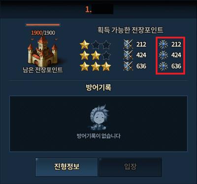 ギルド戦1