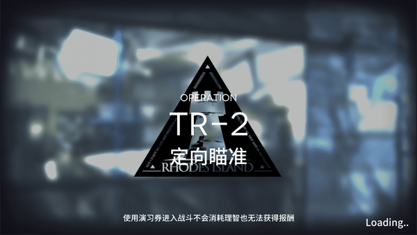 ステージtr-2