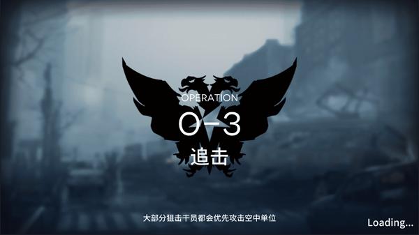 ステージ0-3