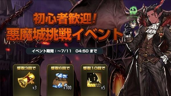 初心者歓迎!悪魔城挑戦イベント