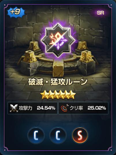 猛攻×破滅ルーン