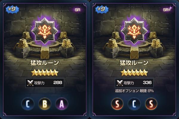 ルーン製錬2