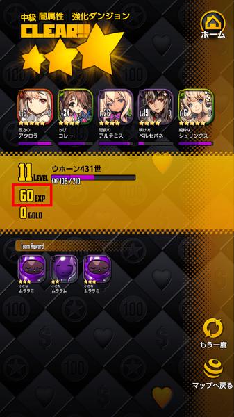 限定ダンジョン2