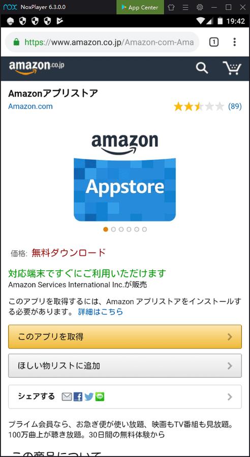 Amazonアプリストア1