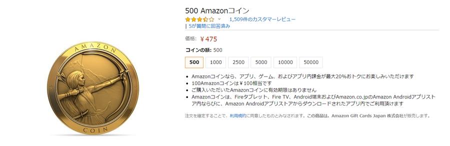 Amazonコイン課金1
