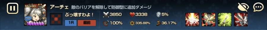 アーチェ2
