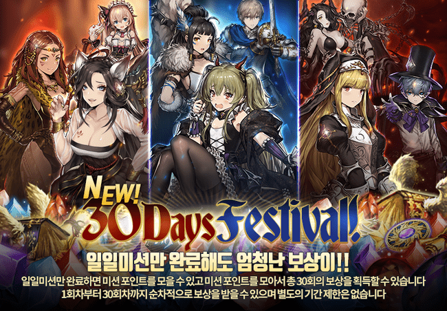 NEW 30 Days Festival