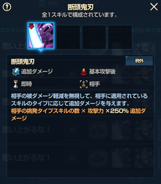 シオン第2スキル