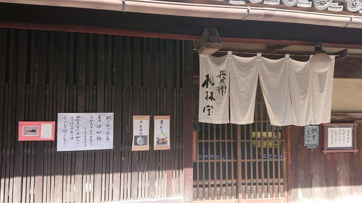 f:id:tohka-dayori:20191016122043j:plain