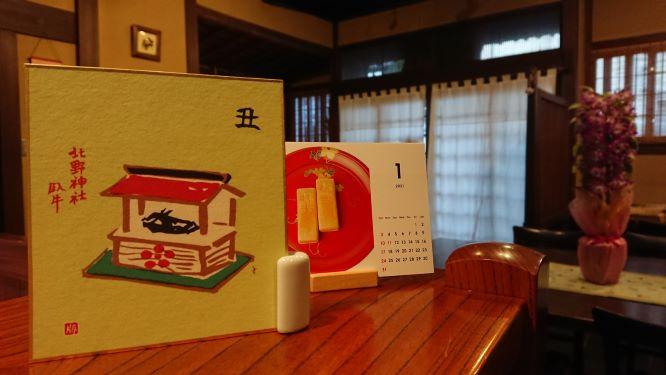 f:id:tohka-dayori:20210105160342j:plain