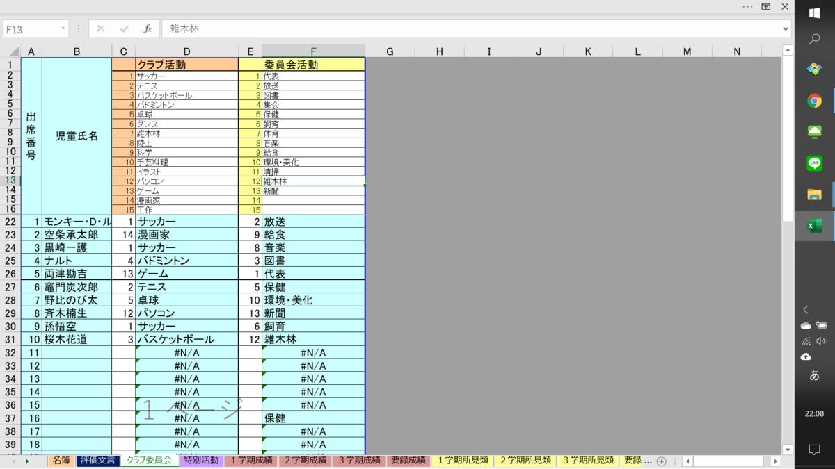 f:id:tohruyoshino:20200313220849p:plain