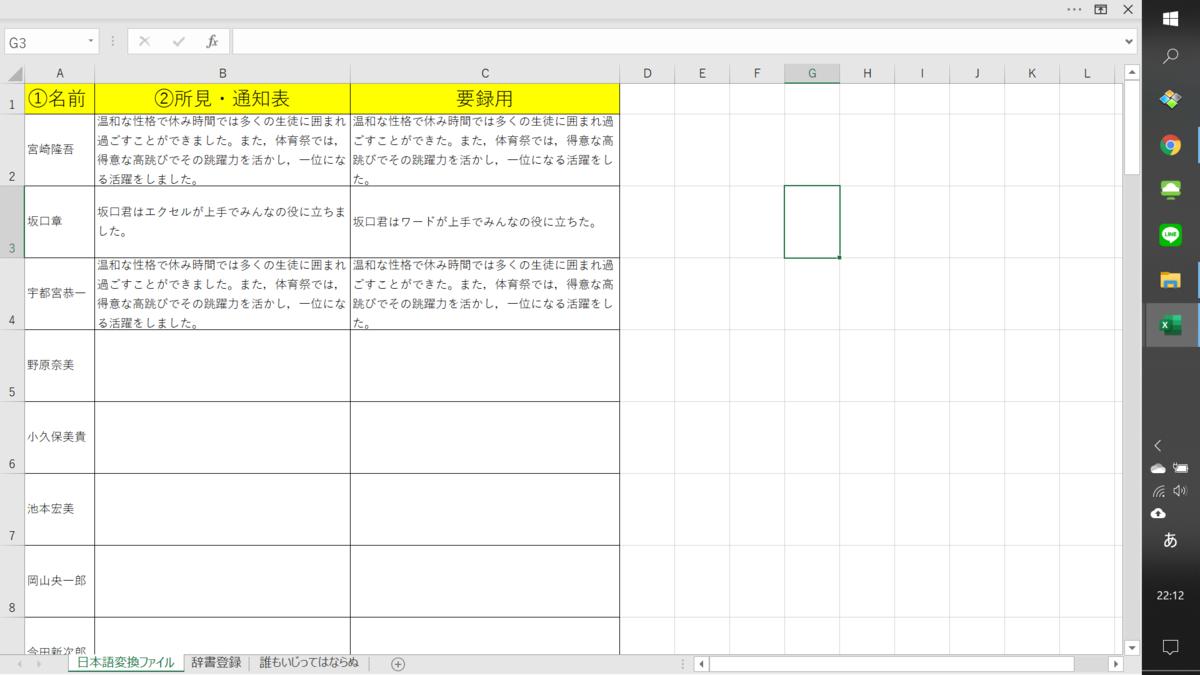 f:id:tohruyoshino:20200313221237p:plain
