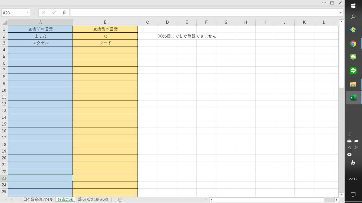 f:id:tohruyoshino:20200313221258p:plain