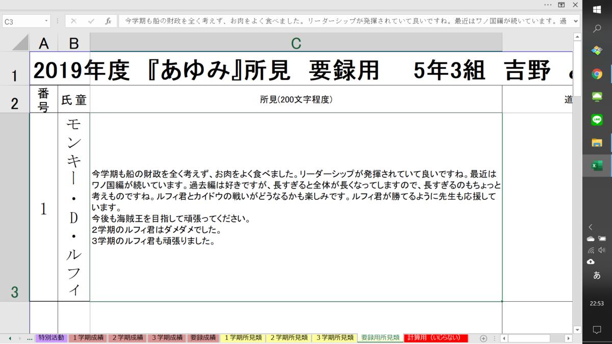 f:id:tohruyoshino:20200313225306p:plain