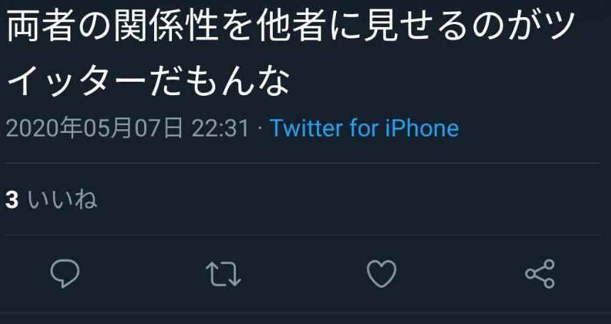 f:id:tohruyoshino:20200512223243j:plain