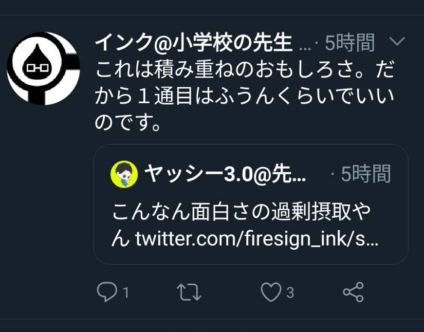 f:id:tohruyoshino:20200513214343j:plain