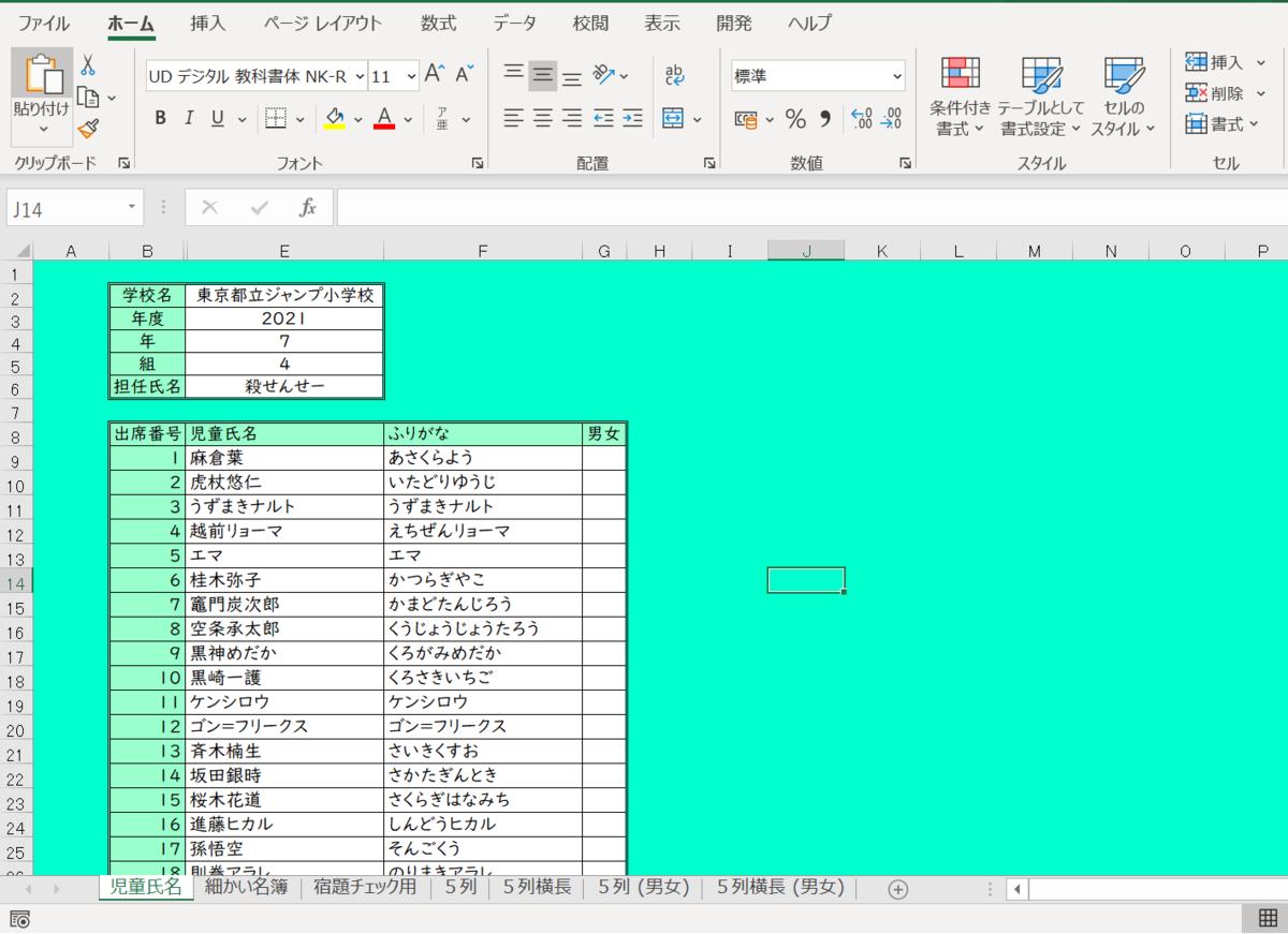 f:id:tohruyoshino:20210110163510p:plain