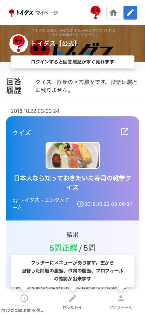 f:id:toidas:20181022150656p:plain