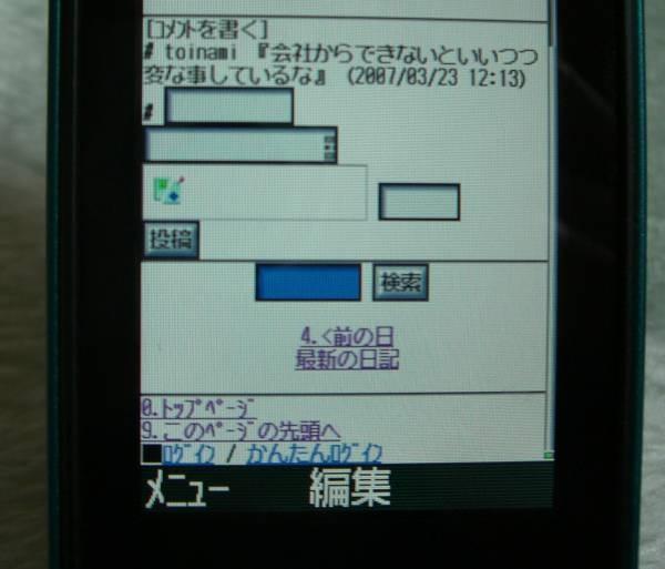 20070323200800