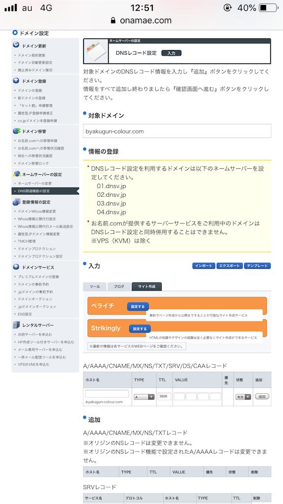 f:id:toitoibyaku:20190306125853p:image